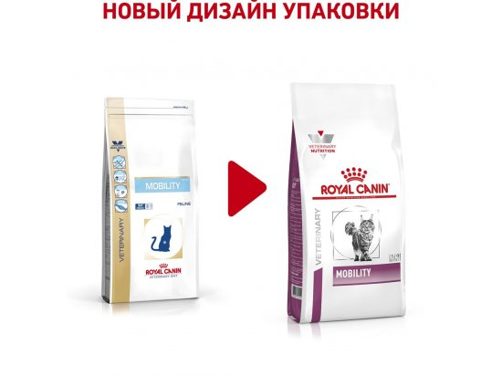 Royal Canin MOBILITY MC28 (МОБИЛИТИ) сухой лечебный корм для кошек от 1 года