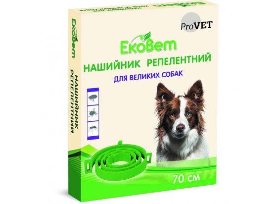 ProVET ЭкоВет Ошейник от внешних паразитов для собак крупных пород, 70 см
