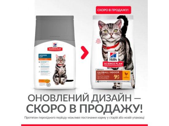 Hill's Science Plan Adult Indoor Cat корм для кошек с курицей