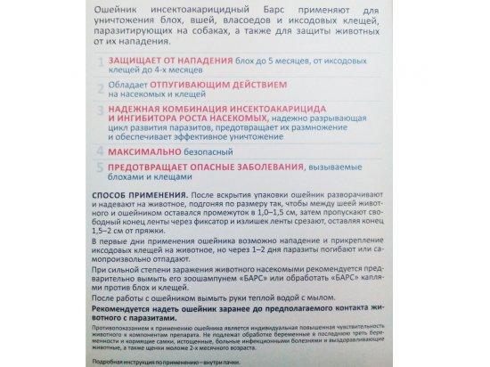 АВЗ Барс ошейник инсектоакарицидный для собак крупных пород 80 см