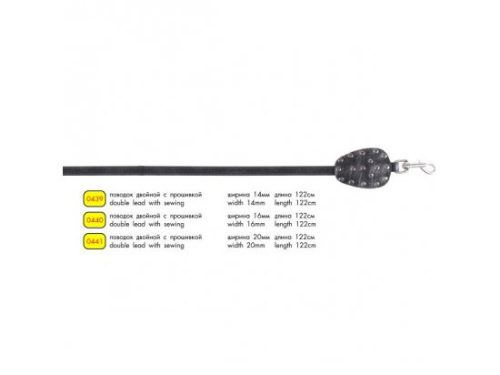 Collar ROCKY поводок двойной с прошивкой  (СКИДКА 30% - РАСПРОДАЖА)