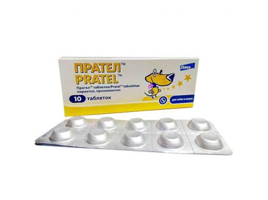 Прател (Pratel) - универсальный антигельминтик для кошек и собак, 1 табл.