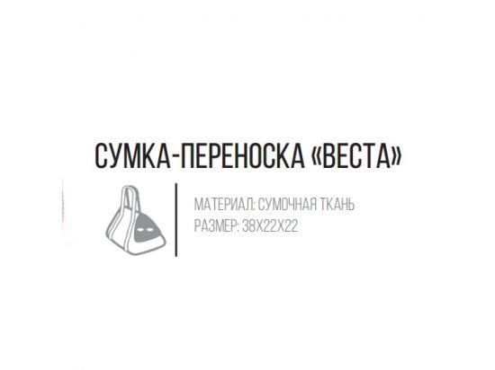 Pet Fashion Vesta - сумка-переноска ВЕСТА для кошек и маленьких собак