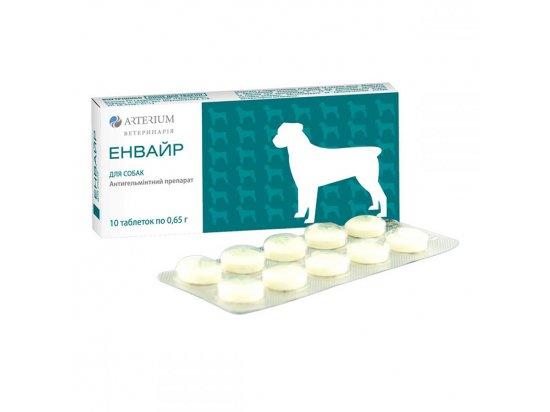 Arterium ЭНВАЙР - антигельминтик для собак, 1 таблетка