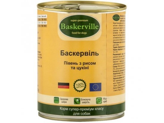 Baskerville (Баскервиль) ПETУХ с рисом и цукини - консервы для собак
