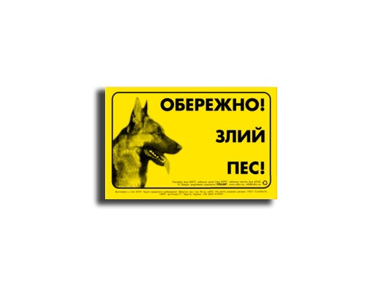 Collar Предупреждающая табличка ОБЕРЕЖНО ЗЛИЙ ПЕС (Немецкая овчарка)