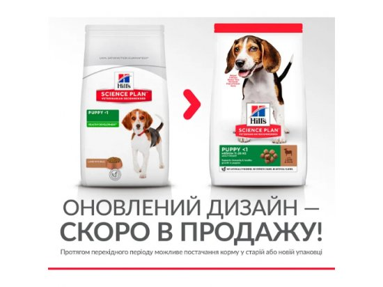 Hill's Science Plan PUPPY LAMB & RICE корм для щенков средних пород с ягненком и рисом
