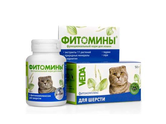 Veda Фитомины для шерсти для кошек, 100 табл
