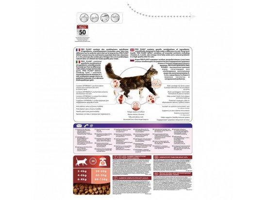 Purina Pro Plan (Пурина Про План) Adult Salmon Для взрослых кошек с лососем
