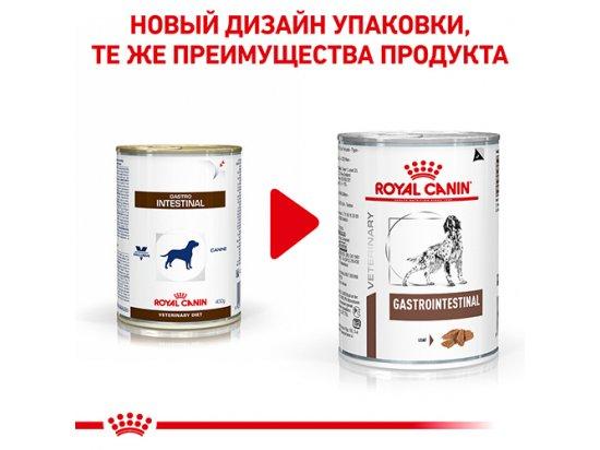 Royal Canin GASTRO INTESTINAL лечебный влажный корм для собак при нарушении пищеварения