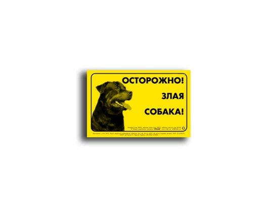 Collar Предупреждающая табличка ОСТОРОЖНО ЗЛАЯ СОБАКА (Ротвейлер)