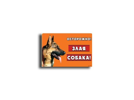 Collar Предупреждающая табличка ОСТОРОЖНО ЗЛАЯ СОБАКА (Немецкая овчарка)