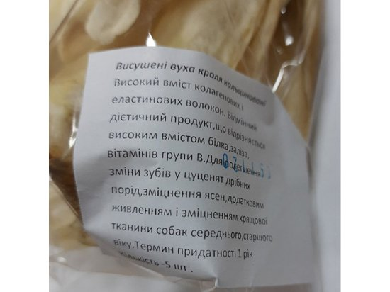 Штерн (УХО КРОЛИКА КАЛЬЦИНИРОВАННОЕ) сушеное лакомство для маленьких собак, уп \ 5шт