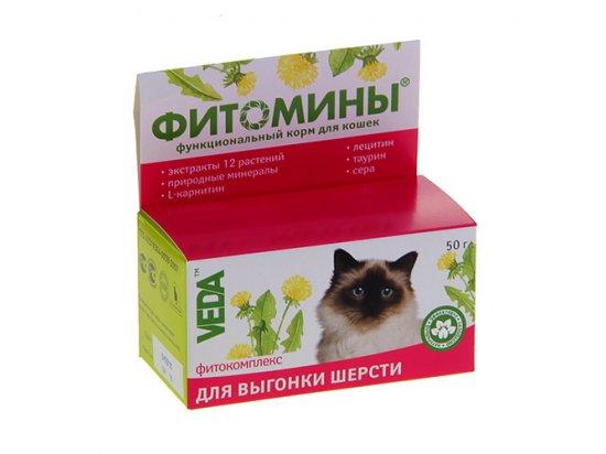Veda Фитомины очистительные для выведения шерсти, для кошек, 100 табл