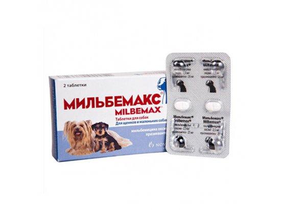 Milbemax (Мильбемакс) - антигельминтный препарат широкого спектра действия для собак мелких пород и щенков (вес от 0,5 до 5 кг), 1уп / 2 табл