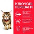 Hill's Science Plan Kitten Healthy Development корм для котят с тунцом