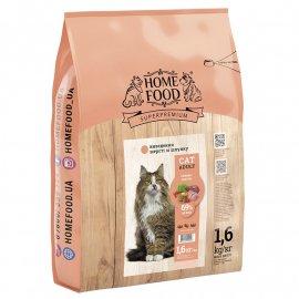 Home Food HAIRBALL CONTROL, МЯСО ПТИЦЫ - корм для котов для выведение шерсти  из желудка
