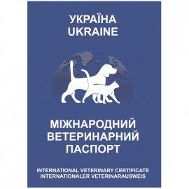 Ветеринарный паспорт международный для собак и котов