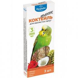 Природа Коктейль Корм-лакомство для волнистых попугаев колосок 3в1 (кокос, гибискус, чумиза), 3 х 30 г