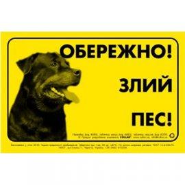 Collar Предупреждающая табличка ОБЕРЕЖНО ЗЛИЙ ПЕС (Ротвейлер)