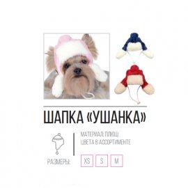 Pet Fashion - Шапка УШАНКА зимняя для мелких и средних собак