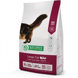 Natures Protection (Нейчез Протекшин) LARGE CAT (ЛАРДЖ ПТИЦА) корм для взрослых кошек крупных пород